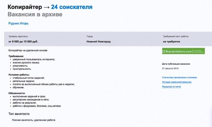 Пример поиска автора — вакансия на одном из сайтов работы