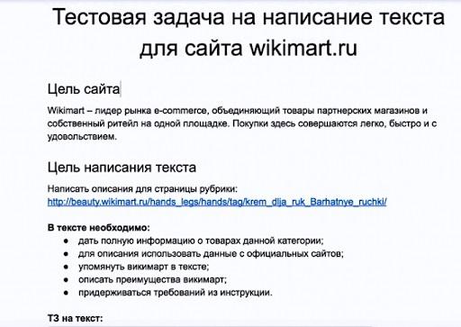 Пример — Тестовая задача на написание текста