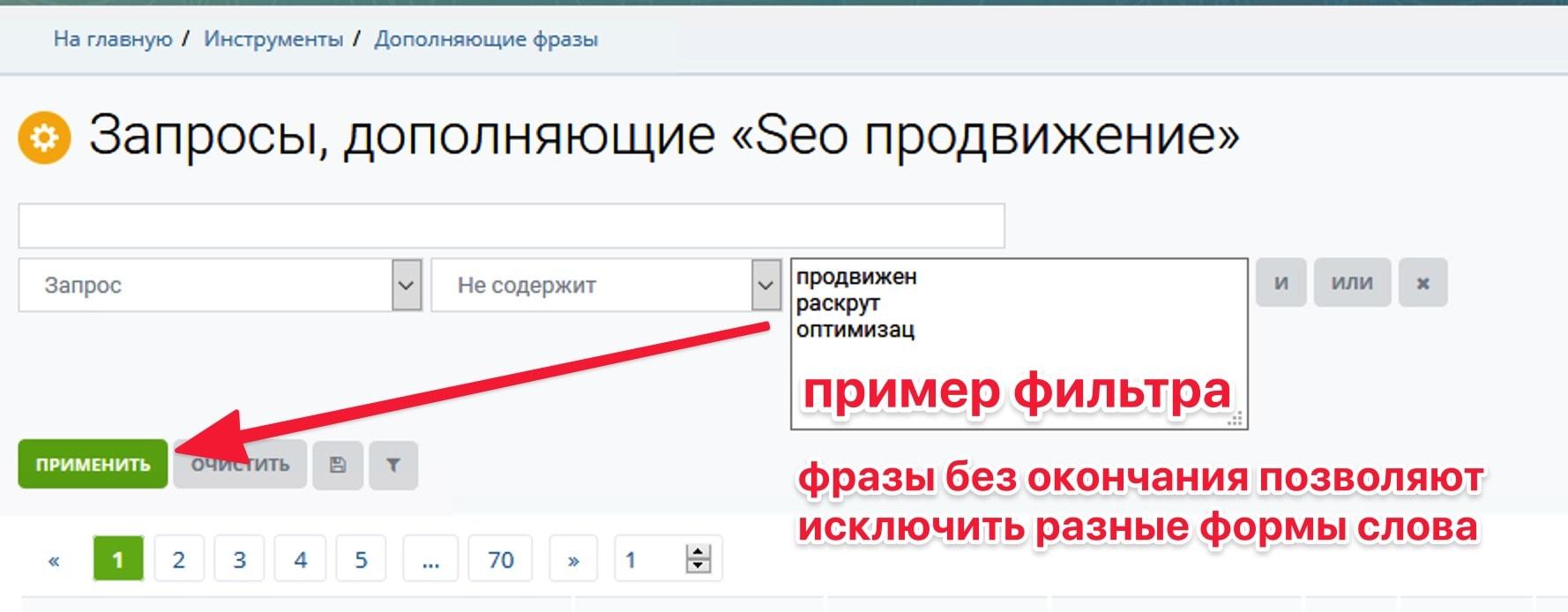 использование фильтра в опции дополняющие фразы сервиса кейс со