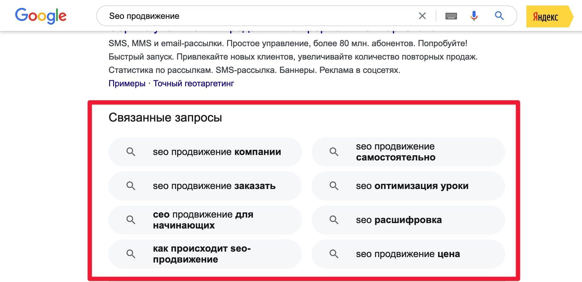 """блок """"связанные запросы"""" в выдаче гугл"""