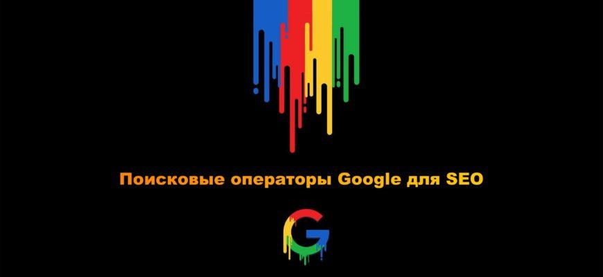 операторы поиска для SEO google